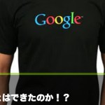 「Googleのシャツ着て街中でカメラ構えるの楽しすぎw」を実践