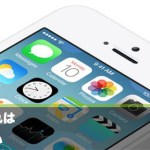 【朗報】iOS 7の日本語IMEが超絶進化している件、最強IME確定か!!!