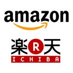 Amazonと楽天