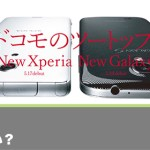 GALAXY S4とXperia Aってどっちがいい?