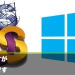 『MS-DOS 6.22』から『Windows 8 Pro』まで順にアップグレードしていくとどうなるのか?