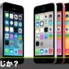 【携帯販売ランキング】今週も1位~10位までiPhone一色キタ━━━━━(゚∀゚)━━━━━!!