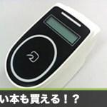【革命】なんとコミケに電子マネーを使えるサークルがwwwwww これは便利過ぎる!!!!!!