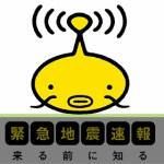 【気象庁】さっきの緊急地震速報あれはノイズだ
