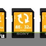 ソニー、PC データを自動バックアップする新型 SD カード