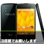 Nexus 4キタキタキタキタ━━━(゚∀゚≡(゚∀゚≡(゚∀゚≡(゚∀゚)≡゚∀゚)≡゚∀゚)≡゚∀゚)━━━━!!!!!!!!