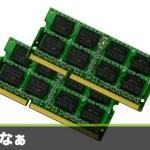 PC用メモリの価格がヤバイ 9,273円⇒15,656円 68.7%値上がり 完全に時期悪