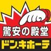 ドン・キホーテ、長崎屋、ドイト 独自の電子マネー「マジカ」導入へ |
