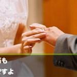 「ネットで出会って結婚」全体の30%に。