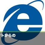 【悲報】 Internet Explorerに脆弱性… マイクロソフト「IE 10に今すぐ更新して!」