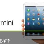 iPad miniをウルトラブック化?するキーボード登場!これでブログ更新が捗るな。