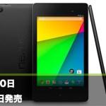 【速報】新型Nexus 7、日本28日発売 LTE版は39800円