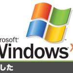 中古パソコンに「買い替え」需要 「XP」サポート終了迫り 中古パソコンを渡り歩くのも面白い