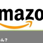 【速報】 アマゾン、ほぼ全ての電子書籍30%引きの無期限セール開始、楽天潰しへ