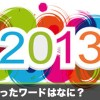 【速報】「ネット流行語大賞2013」 発表キタ━━(゚∀゚)━━!! 2013年ってこんな年だったのか…