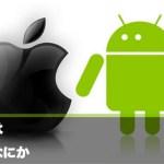 Apple=1.4GHzデュアル・メモリ1GB Android=2.2GHzクアッド・メモリ2or3GB これでApple選ぶ奴居るの?