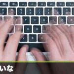 6本の指を持つ男、タイピストの仕事を求む「1分間に100文字以上打てる」