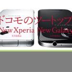 ドコモのツートップ Xperia A→64万台 Galaxy S4→32万台