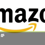 【衝撃】「最近、Amazonで頼んでも佐川急便が来ない」 実は佐川急便はもう・・・