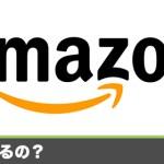 Amazon、無人機での配送システムAmazon Prime Airを公開 センターから30分以内にお届け