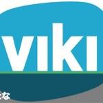 ニコ動的サイトを開始!? 楽天が米ビデオサイトViki買収