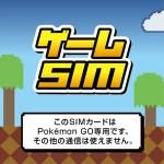 Pokemon GOしか使えないSIM、日本通信が発売 データ上限は1G