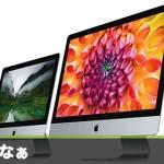 iMac今買うのってどうなん?むっちゃ欲しいねんワイ