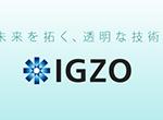 【モバイル】海外からも熱い視線 シャープが「IGZO」搭載スマートフォン(スマホ)とタブレットを紹介
