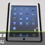 新型iPadが大幅にスリム&薄型化&軽くなって4thユーザー涙目号泣wwwwwwwwwwwwww