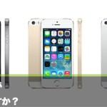 iPhone5Sの色選び お前ら何色買うよ?