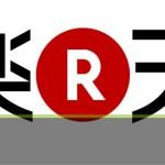 三木谷「薬のネット販売規制はおかしい」 政府「スーパーセール」 三木谷「ファッ!?」