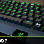 PC詳しいお前らはどんなキーボード使ってんの?