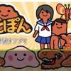 名古屋名物「みそ」育成ゲームアプリ、名古屋の会社が製作