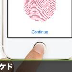 iPhone5sの指紋認証