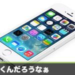 iPhone5sにしたンゴ