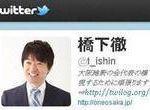 【衆院選】橋下氏「僕は選挙後に逮捕されるかもしれません。その時は皆さん助けて下さい」