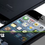 iPhone5が「-7万円」 スマホ成長神話に影