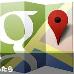 【閲覧注意】Googleマップでなんかヤバそうなとこが発見される 長野県