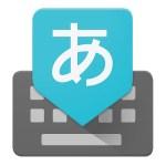 AndroidのやつGoogleの日本語入力ってどうよ?