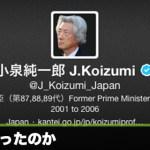 【速報】小泉元首相のツイッター、突然閉鎖