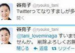 【速報】 谷亮子 自分のbotと闘う