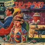 現代人「ハァ…ハァ…」→ 技術が発展 → 未来人「毎日娯楽に塗れた人生楽しいンゴw」