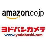 最近ヨドバシ>Amazonになってきつつあるよな
