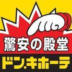 【朗報】ドン・キホーテが1万9800円で14型フルHDノートPC発売キタ━━━━(゚∀゚)━━━━!!