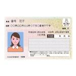 政府、スマホにマイナンバーカード機能を搭載することができるよう制度を見直す方針