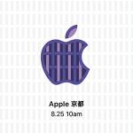 """世界初の""""和""""デザインなアップル直営店「Apple 京都」25日開業"""
