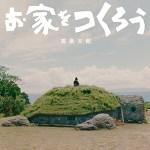 au「三太郎の日」9月は桐谷健太さんが歌うCMソング「お家をつくろう」をプレゼント
