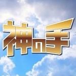 空気缶で有名になった3Dスマホクレーンゲームアプリ『神の手』サービス終了