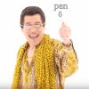 Appleさん「ペンパイナッポーアッポーペン」の商標登録取消を申し立てるも敗北してしまう