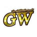 【悲報】ワイのGW10連休、PCとスマホをいじるだけで終わりそう